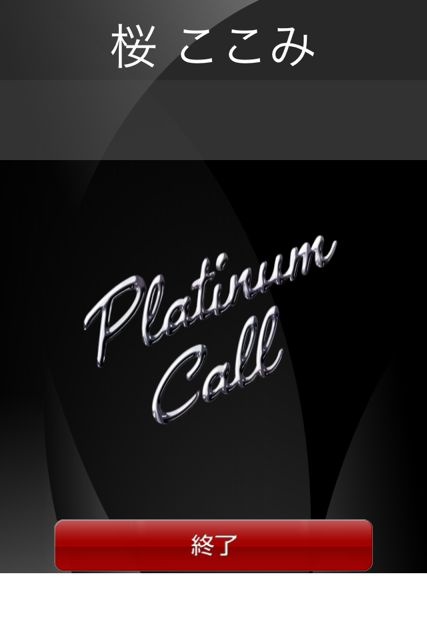 Platinum Call