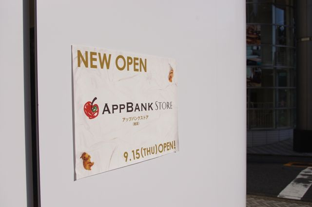 AppBank Store 名古屋パルコ