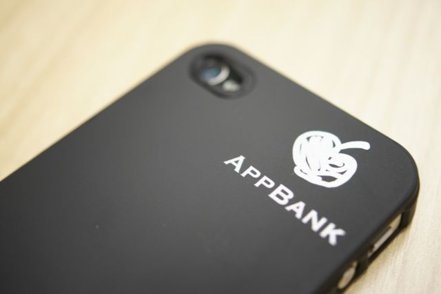 AppBankオリジナル エアージャケットセット for iPhone 4S/