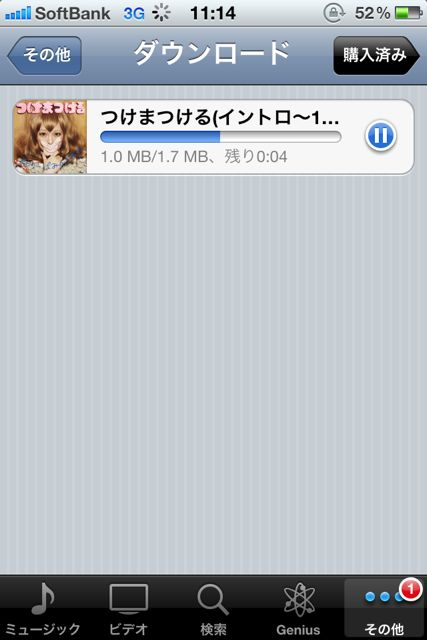 iTunes in the Cloud (3)