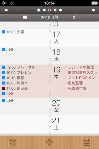 DAYLINE (Events and Tasks)