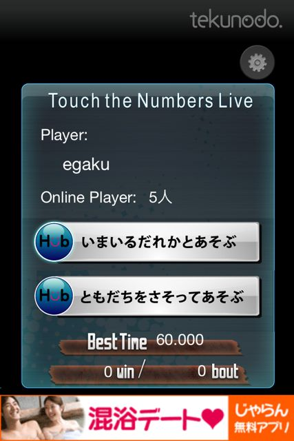 touch the number Live (4)