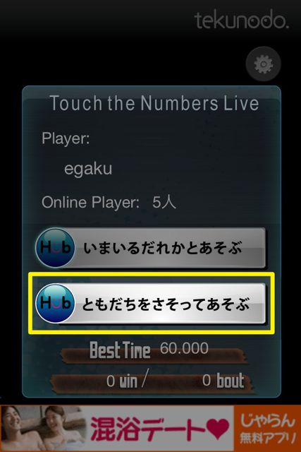 touch the number Live (10)