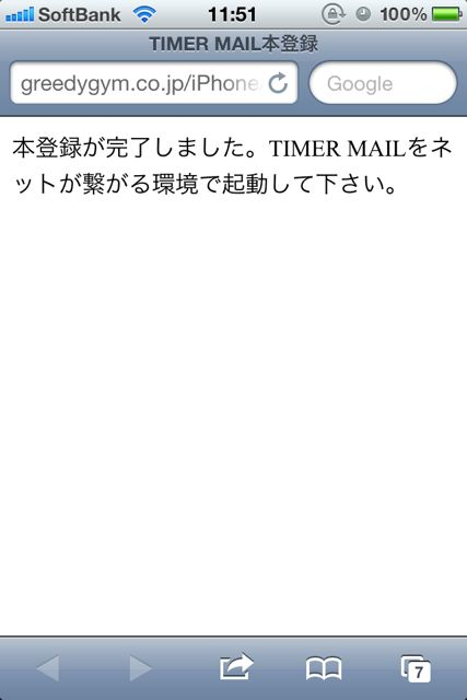 TIMER MAIL (37)