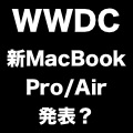 新Retina MacBook ProはHaswellを搭載?6/10のWWDCで発表か。