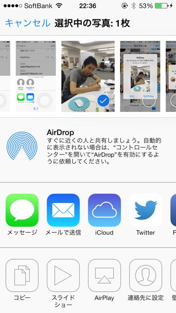 AirDropで写真を送る方法