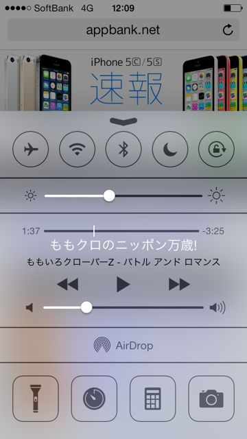 iOS7MusicAppInCS20130921 - 06