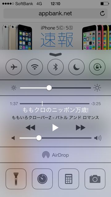 iOS7MusicAppInCS20130921 - 10