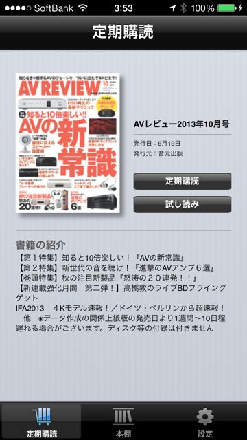 ios7newsstanb - 07