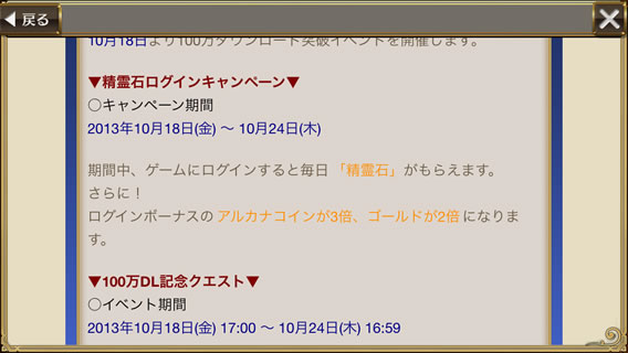 chainchronicle100mandlcamp02