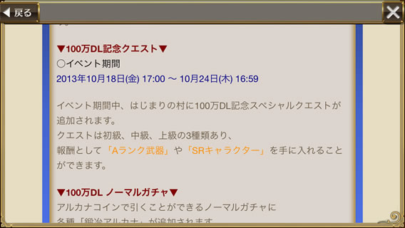 chainchronicle100mandlcamp04