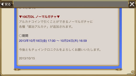 chainchronicle100mandlcamp05