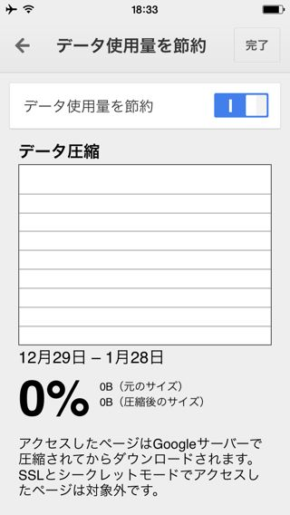 iPhone Chrome 設定