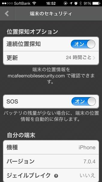 McAfeeSecurity - 02