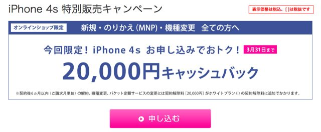 news_softbank4s - 2