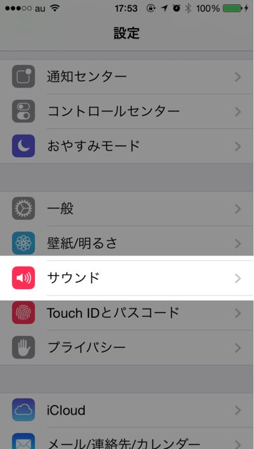 iPhone バッテリー 節約 - 01