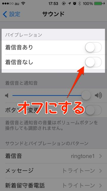iPhone バッテリー 節約 - 02