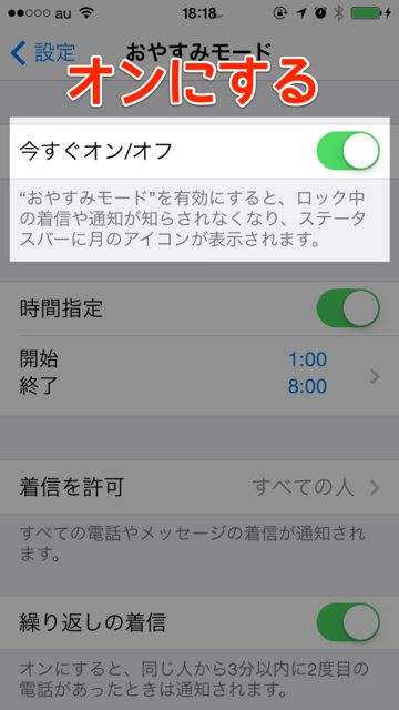 iPhone バッテリー 節約 - 04