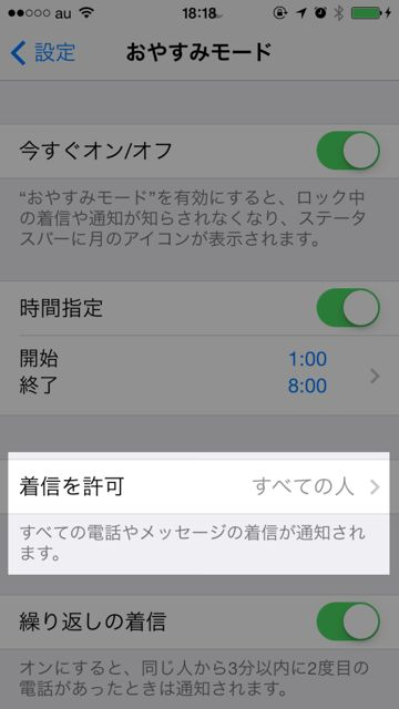 iPhone バッテリー 節約 - 05