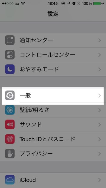 iPhone バッテリー 節約 - 10