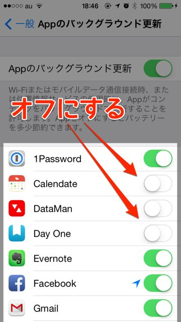 iPhone バッテリー 節約 - 12