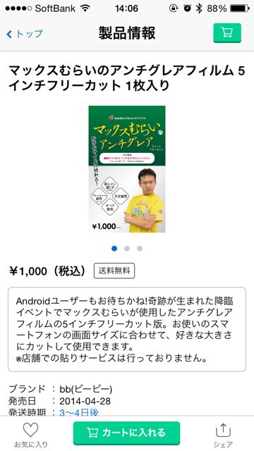AppBankStore apple - 5