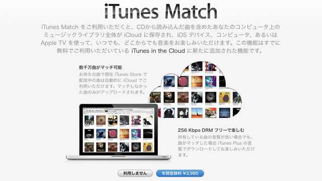 howtoitunesmatch03