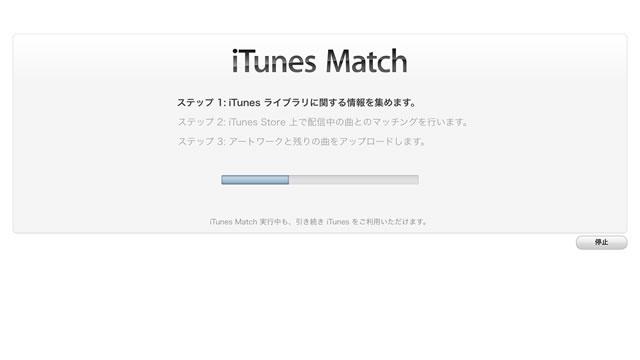 howtoitunesmatch04