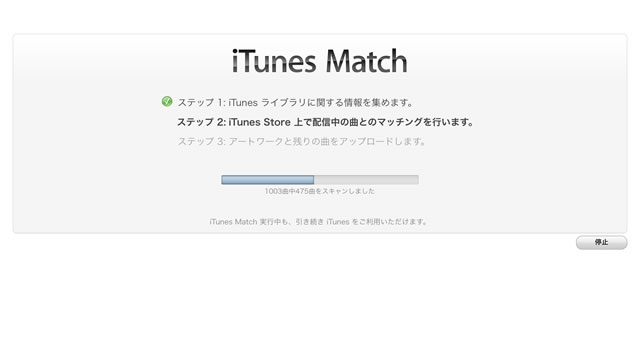 howtoitunesmatch05