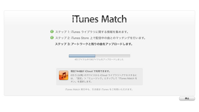 howtoitunesmatch06