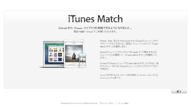 howtoitunesmatch07