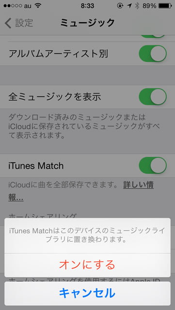 howtoitunesmatch13