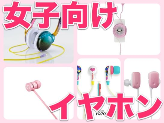 0812jyoshiearphone - 1