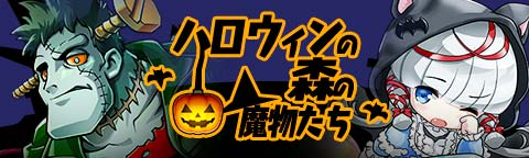 Holloween_announcement-tokirabi-banar