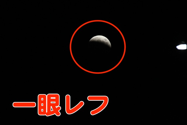 iPhone 6  eclipse of the moon - 5