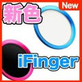 Touch ID対応ホームボタンシール『iFinger』に5つの新色が仲間入り!