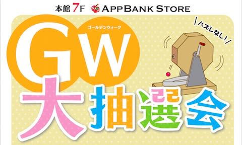 gwiventstore - 3