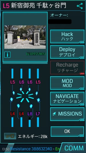 ingress gyoen - 04
