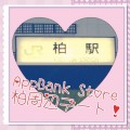 AppBank Store 柏周辺のまったりデートスポット [AppBank Store通信]