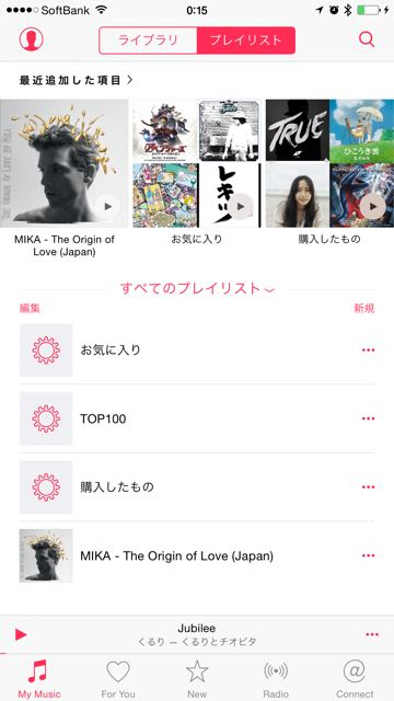 150701_ios84_mymusic_b - 5