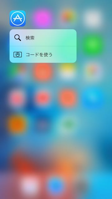 151022_iphone3dtouch - 02