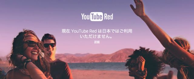 YouTubeRed - 3