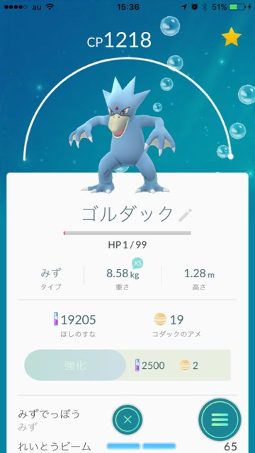 2016-0805_Pokemon - 1