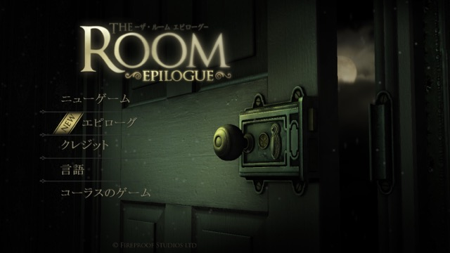 3Dグラフィックが美しい脱出ゲーム The Room