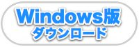 WindowsDownload