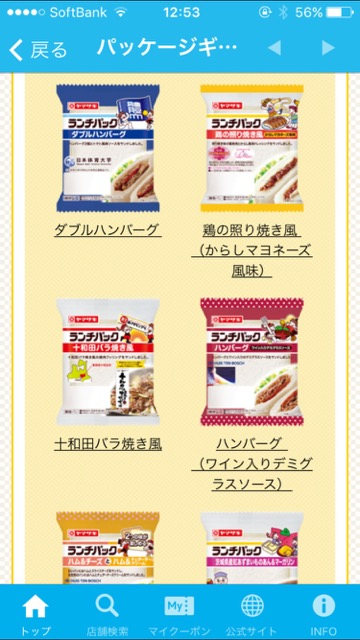 lunchpack12