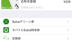 【Apple Pay】iPhoneの『Suica』で定期券を購入する方法