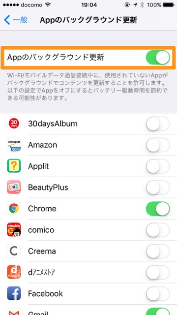 iOS 10 iPhoneバッテリー消費アイフォンバッテリー iPhone裏技小技