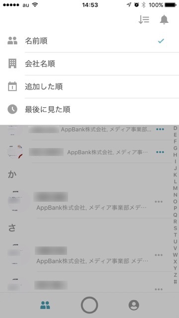 iPhone(アイフォン) Android(アンドロイド) スマホ名刺管理 Wantedly People (ウォンテッドリーピープル) 社会人名刺管理