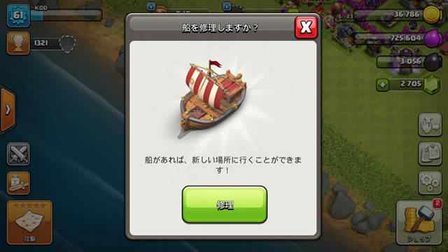 Clash of Clans大型アップデート04